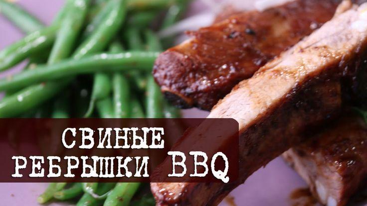 """В этом рецепте Вы узнаете как быстро и просто приготовить свиные ребрышки барбекю на гриле или мангале (в крайнем случае можно их приготовить в духовке). Бонус рецепт - зеленая стручковая фасоль или горошек на пару (отлично подойдет к ребрышкам).   Соус барбекю ИНГРЕДИЕНТЫ (на 2 кг. ребрышек): - 0.5 стакана соуса барбекю или кетчюпа - 1/4 стакана сахара или меда - 2.5 лимона (сок) - 1 ч.л соли - перец по вкусу  Сделаем мир вкуснее - Кухня """"Дель Норте"""" подписывайтесь на канал…"""