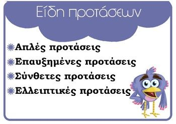 EIΔH ΠPOTAΣΕΩΝ