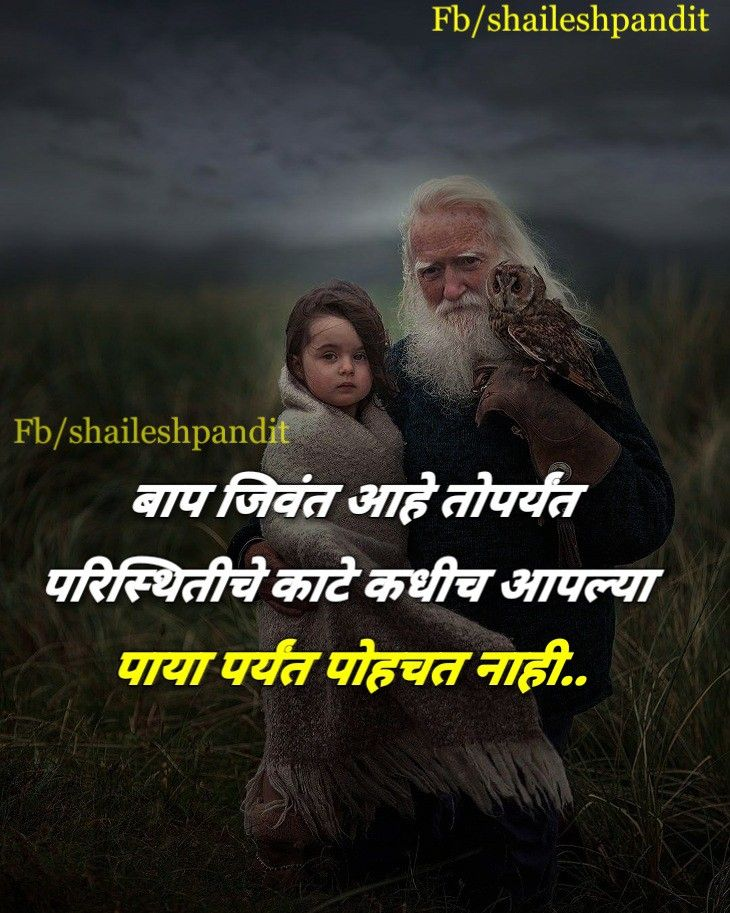 Pin By Somesh Bhalerao On Marathi Status By Shaileshpandit