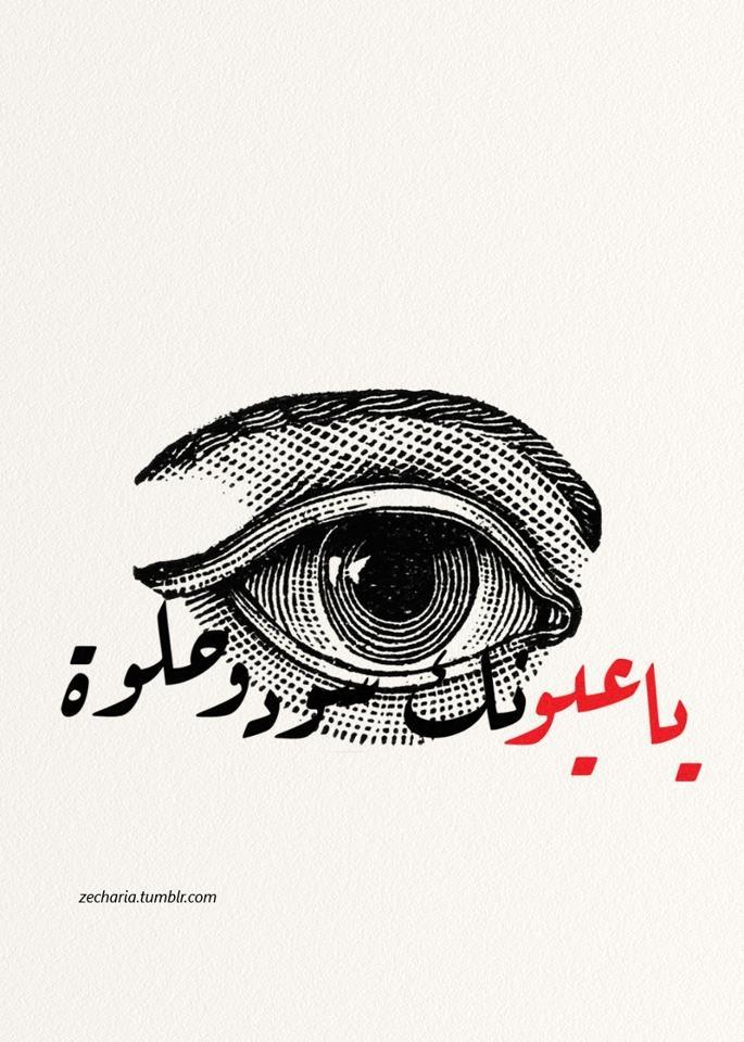 يا عيونك سود و حلوة, يا عيونك.