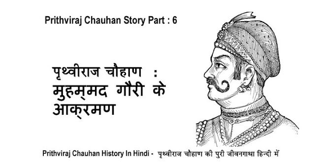 Rajputana Shayari: Prithviraj Chauhan History Part 6 - मुहम्मद गौरी क...
