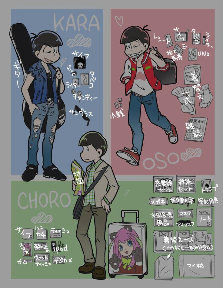たび松さんで、六つ子の鞄の中を考えてみました。