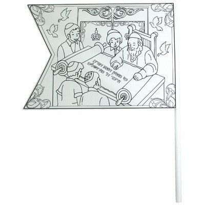 Simchat Torah Flag For Coloring (12)
