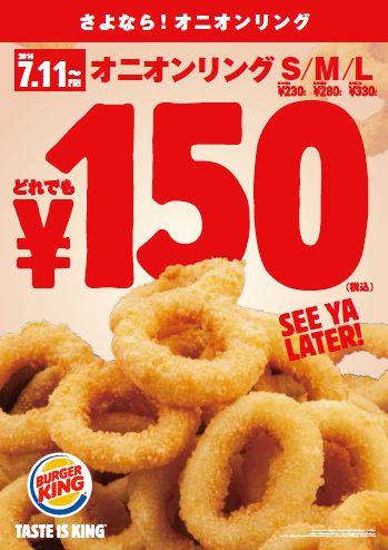Food Science Japan: Burger King See Ya Later Onion Rings