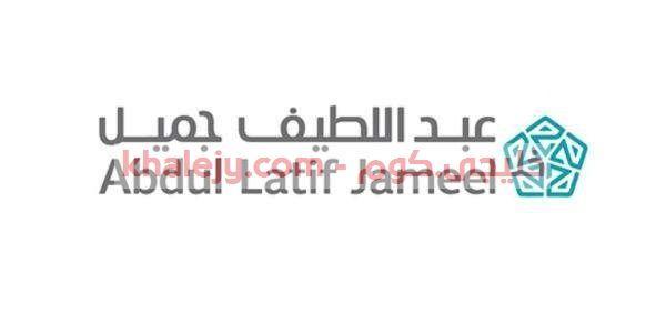 وظائف لذوي الاحتياجات الخاصة أعلنت عنها شركة عبداللطيف جميل للسعوديين فقط تصفح وظائف السعودية للمقيمين للعمل في جدة ننشر التفاصيل ورابط التقديم