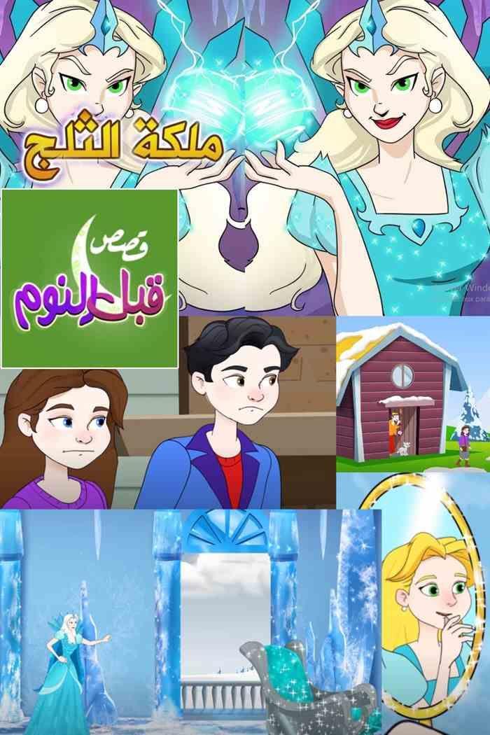 قصص قبل النوم ملكة الثلج قصص اطفال جديدة Anime Character Zelda Characters
