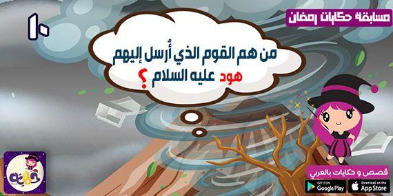 اسئلة واجوبة دينية سهلة للمسابقات سؤال وجواب للاطفال في رمضان بالعربي نتعلم Arabic Alphabet For Kids Kids Planner Alphabet For Kids