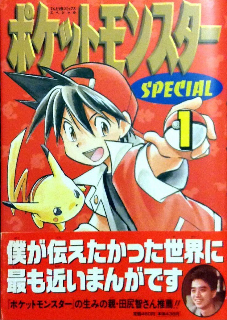 #pokemon Pocket Monsters Special 1 #manga