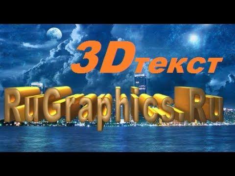 Работа в Фотошопе ➨ Как Сделать Металлический Текст с 3D Эффектом #4 ➨ P...