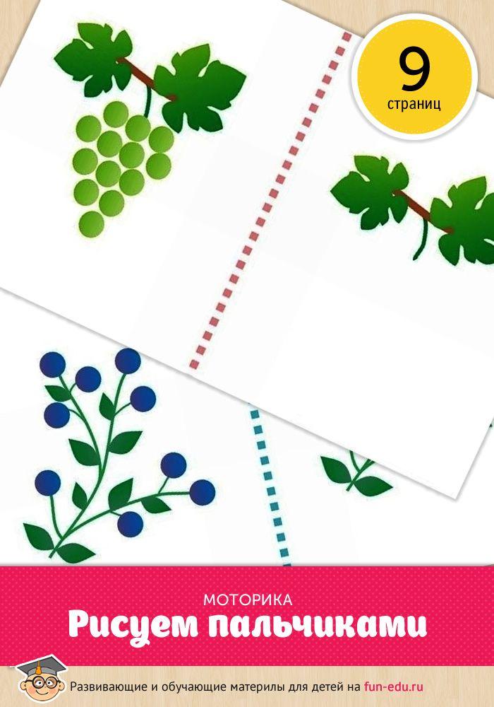 Рисование пальчиками для детей 2-3 лет в детском саду