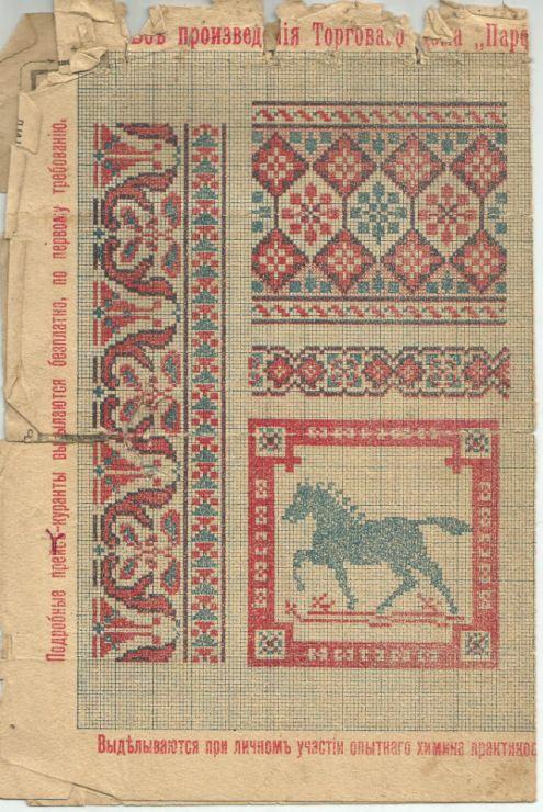 Gallery.ru / для любителей канвовых работ - антикварные схемы для любителей канвовых работ - somerset24