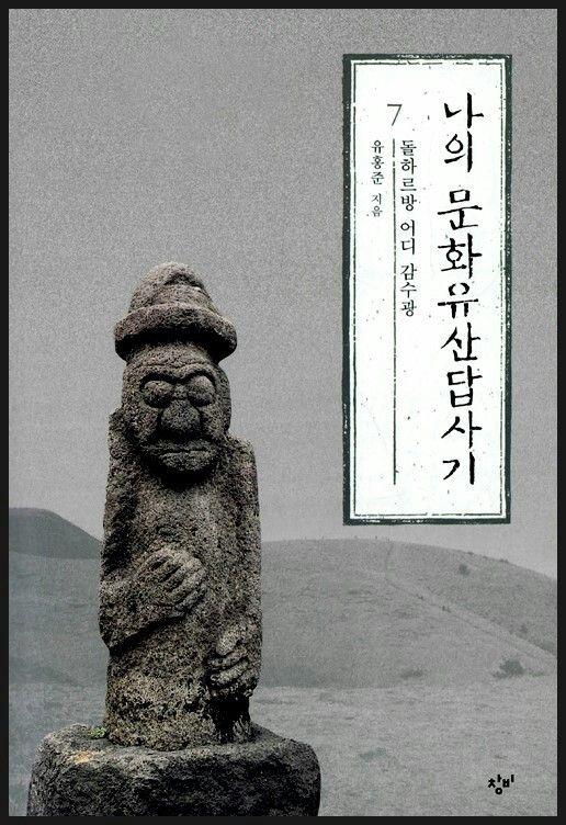 Reading Jeju, south KOREA. 가도 가도 새로운 땅, 봐도 봐도 신비로운 땅, 제주. 그곳의 진짜를 읽었다. 이젠 진짜를 느껴봐야 할 때.