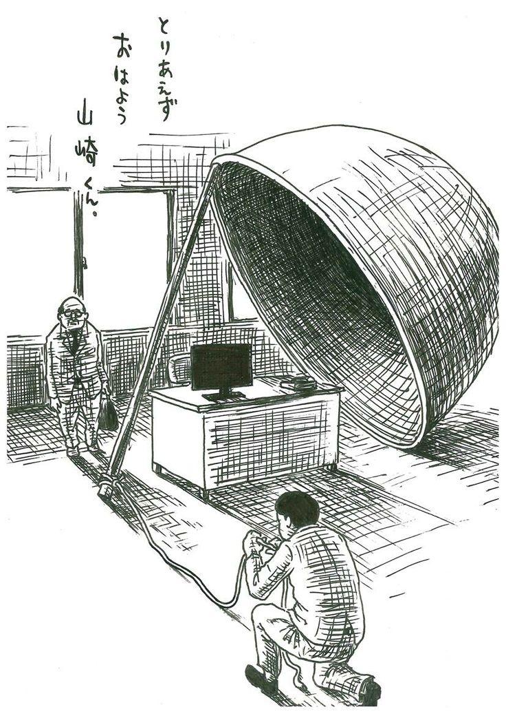 サラリーマン山崎シゲル vol. 8