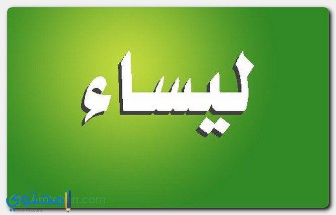 معاني الاسماء العربية للبنات 2020 معاني الاسماء اسماء بنات اسماء بنات حلوة ونادرة
