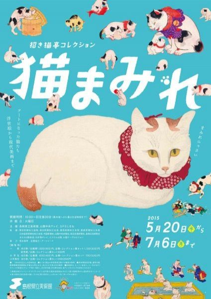 これぞ猫まみれ!招き猫亭コレクション 猫まみれ ソラトニワ | soraxniwa