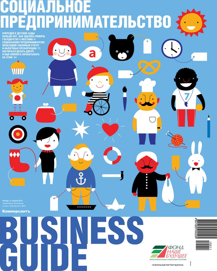 © Maria Zaikina | bg_cover_social_business_projects | cover illustration for Kommersant Business Guide №11, 21.04.2016, kommersant.ru/apps/102698