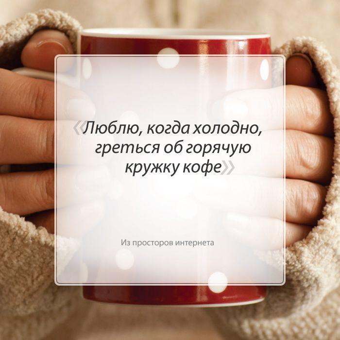 Люблю когда холодно, греться об горячую кружку кофе
