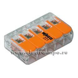 Зажим 221-415 безвинтовой 5х(0,14-4,0) кв.мм для медного провода (Wago), рис. 1