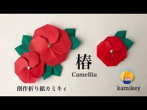 折り紙★かがみ餅 Origami Kagamimochi(カミキィ kamikey) - YouTube