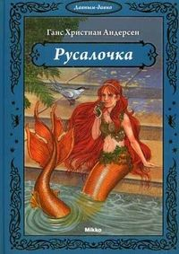 Русалочка - Андерсен Ганс Христиан   Купить книгу с доставкой   My-shop.ru