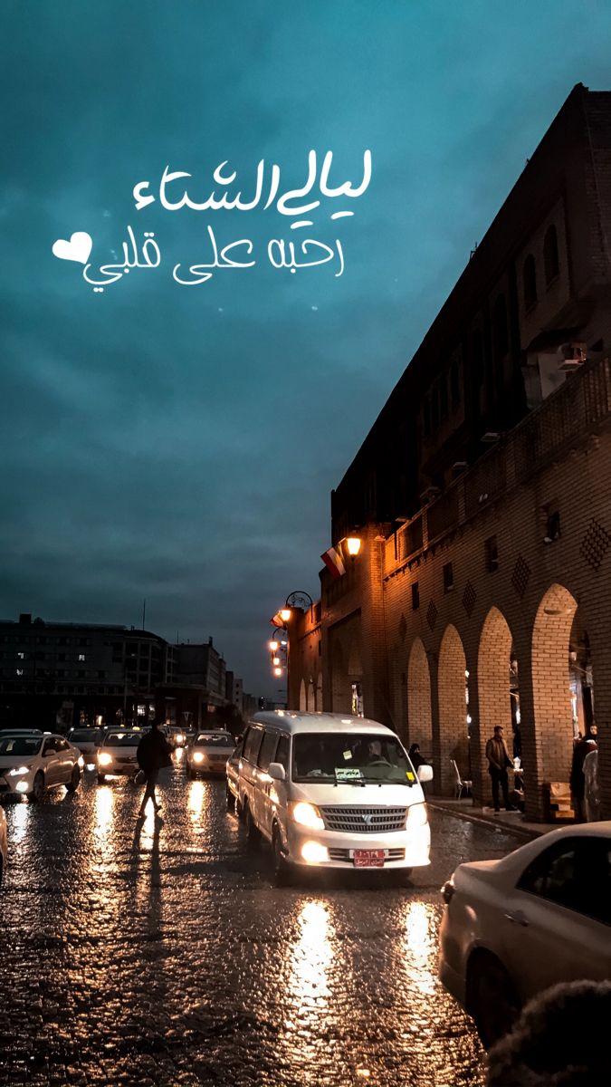 ليالي الشتاء Rain Neon Signs Neon