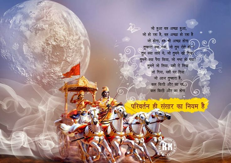 shrimad bhagavad gita in hindi full mp4 download