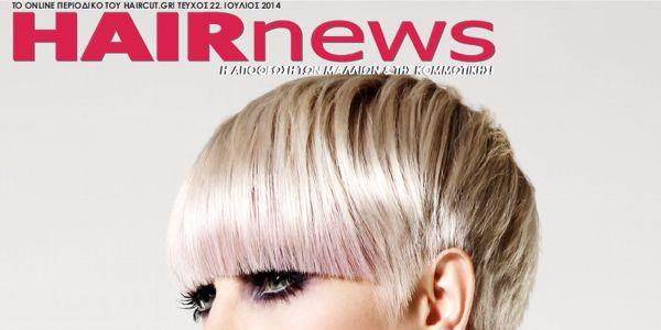 HAIRnews Online Magazine: Νέο Τεύχος - Ιούλιος 2014!!!