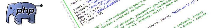 Отправка СМС PHP. В этом отчете узнаем, кто и когда звонил, сколько было произнесено реплик (сколько узлов пройдено), на каком моменте разговор завершился, и было ли там что-то не так; Для того чтобы выяснить, как развивались события, мы можем открыть стенограмму разговора и увидеть текстовую запись переговоров; В случае необходимости можно прослушать, под названием