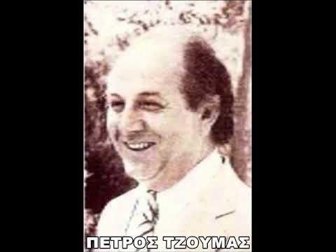 ΠΕΤΡΟΣ ΤΖΟΥΜΑΣ Ο ΣΕΜΟΣ