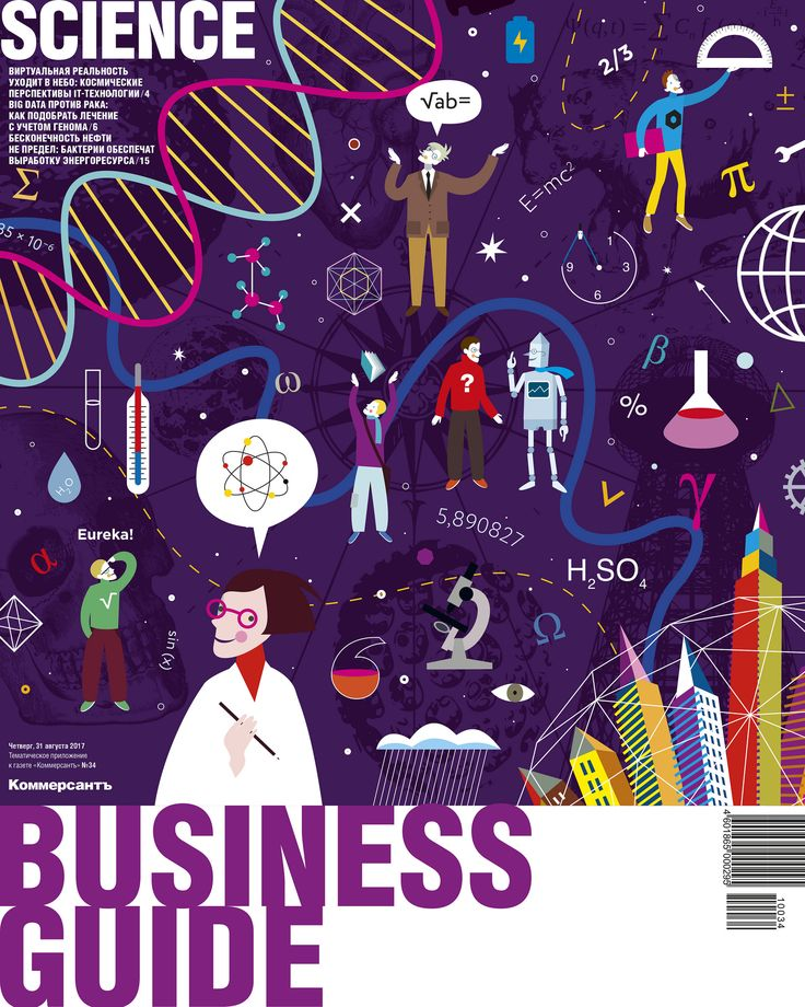 Maria Zaikina | Science, cover illustration for Kommersant Business Guide №34, 31.08.2017