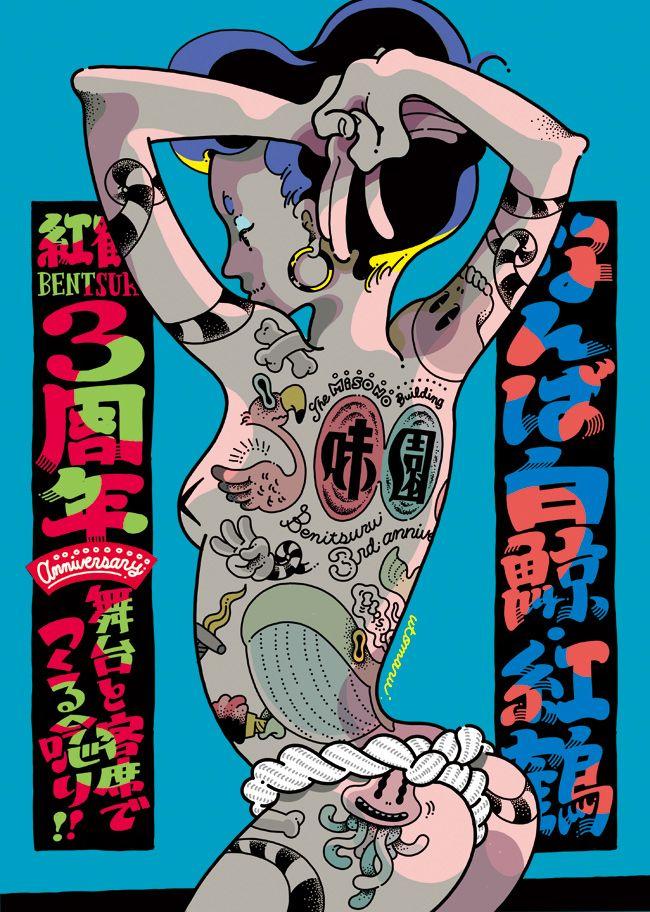 大阪千日前味園ビル内ライブシアター「なんば紅鶴」3周年です。なので5月はいつもの白鯨・紅鶴マンスリーもちょっと豪華版。よかったら覗いてみてください。(なんば白鯨 & なんば紅鶴)