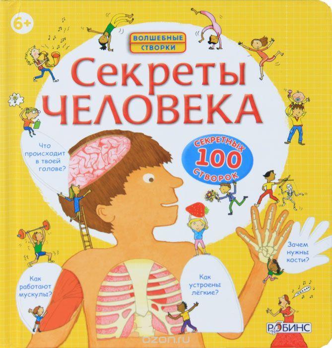 """Книга """"Секреты человека"""" Луи Стовелл - купить на OZON.ru книгу Секреты человека с доставкой по почте   978-5-4366-0113-7"""