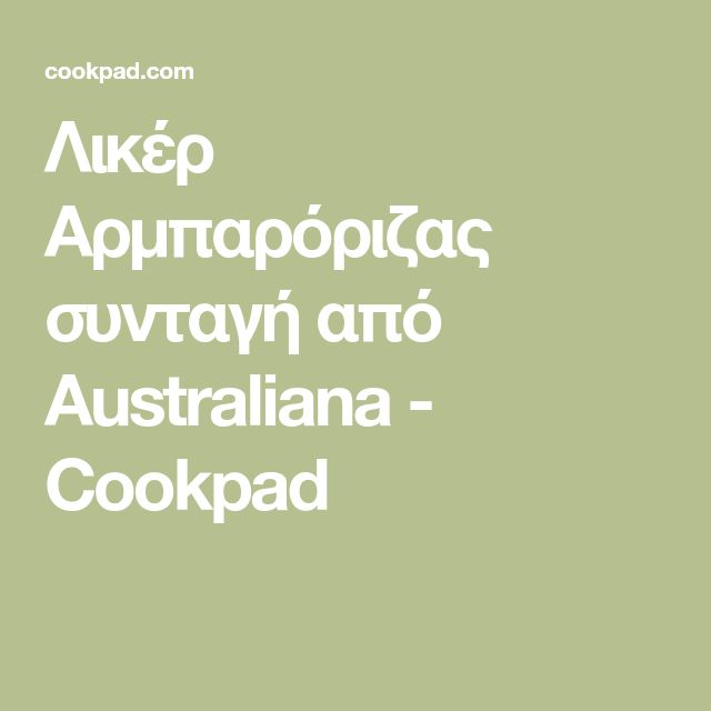 Λικέρ Αρμπαρόριζας συνταγή από Australiana - Cookpad