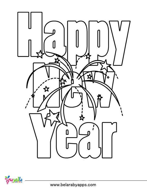 رسومات للتلوين عن السنة الجديدة 2020 صور العام الجديد بالعربي نتعلم New Year Coloring Pages New Year Art Coloring Pages