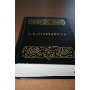 New Testament in Circassian Adyghe Language    $59.99