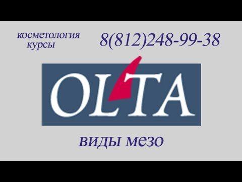 курсы по мезотерапии 12 виды мезо 8812248 99 38  курсы по мезотерапии см...