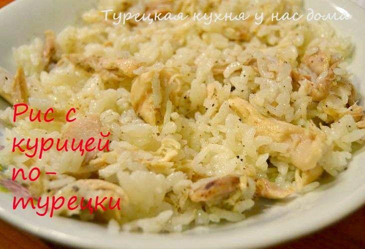 Рис с курицей по-турецки