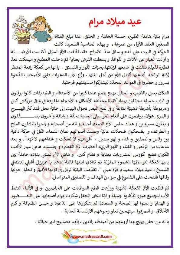 انتاج كتابي حفلة عيد ميلاد مرام موقع مدرستي In 2021 Arabic Alphabet For Kids Arabic Kids Arabic Alphabet Letters