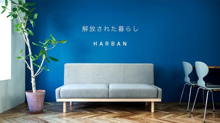 解放された暮らし  HARBAN
