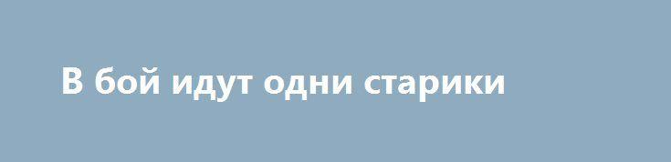 Вбой идут одни старики   Ностальгия изапах бензина на«ГУМ-Авторалли Gorkyclassic— 2016»