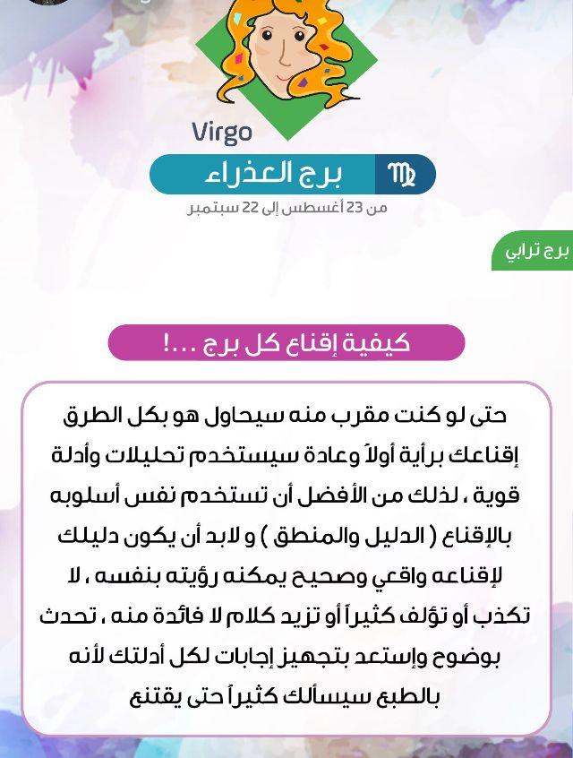Pin By Reem On برج العذراء Virgo Horoscope Zodiac