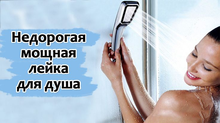 Лейка для душа с мощным напором #душ #ванная #сантехника #недорого Видео-обзор: https://youtu.be/RzGMnbLWw-k  Заказать: http://ali.pub/6zbkh