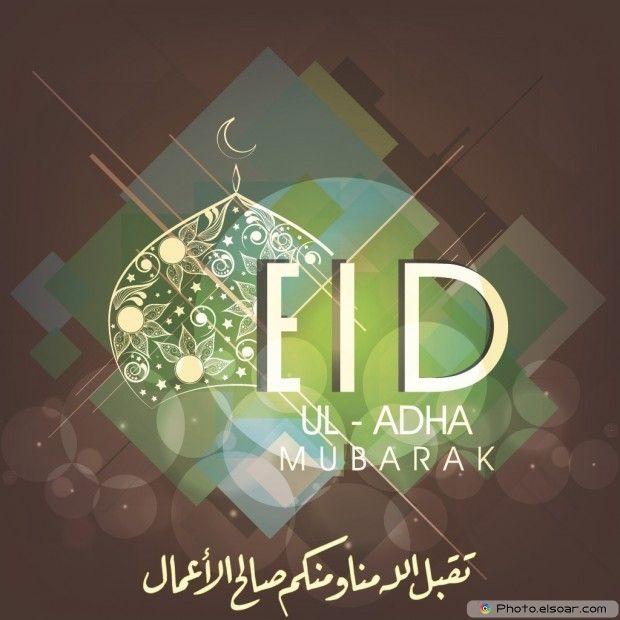 Shiny Eid-Ul-Adha Mubarak Greeting Card
