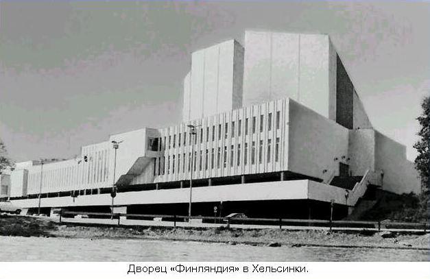 Аалто, Дворец «Финляндия» в Хельсинки, 1967-1975 гг