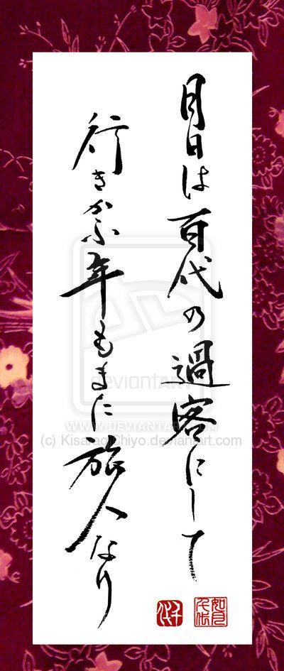 "Japanese poem Haiku by MATSUO Basho (1644~1694) - 月日は百代の過客にして、行きかふ年もまた旅人なり。『奥の細道』 ""Days and months are travellers of eternity. So are the years that pass by."""