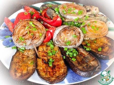 Запечённые овощи на гриле ингредиенты