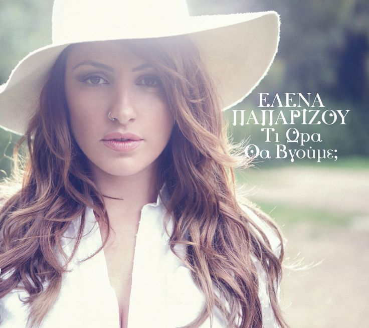 ΕΛΕΝΑ ΠΑΠΑΡΙΖΟΥ (Elena Paparizou) SAVE ME (THIS IS AN SOS)
