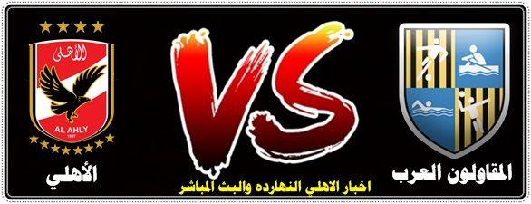 مشاهدة مباراة الاهلي والمقاولون العرب بث مباشر بتاريخ 19 01 2020 الدوري المصري In 2020 Sport Team Logos Team Logo Cavaliers Logo