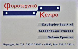 φοροτεχνικό κέντρο, Ελευθερίου Βασιλική, Κοδρόπουλος Σταύρος, Ντάκου Χριστίνα, Σέρρες, Μεραρχίας 54