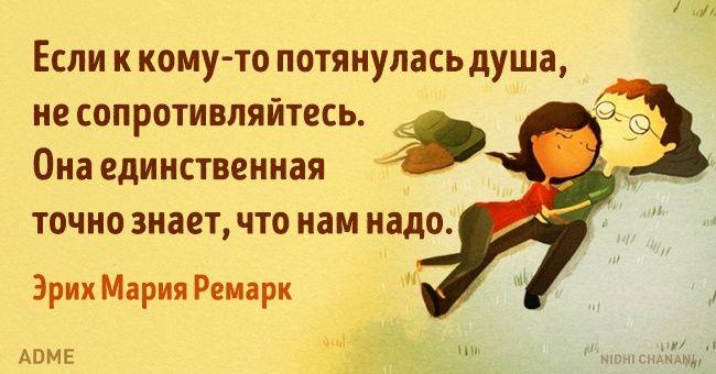 http://www.adme.ru/cards/esli-tyanetsya-dusha-ne-soprotivlyajtes-1275515/